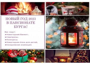 Пансионат «Бургас», НОВЫЙ ГОД 2019